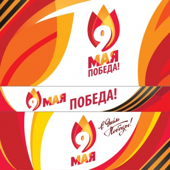 9-may-clipart-pobeda.jpg